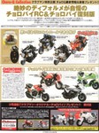 Advert from Japanese 'Clubman' magazine